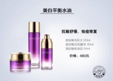 晶研紫童化妆品三件套海报