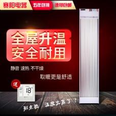 电暖器钻展主图高清主图电器3C主图产品图