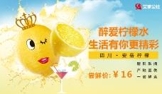 柠檬水淘宝海报