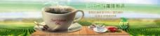 咖啡饮品淘宝海报