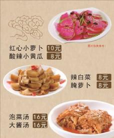 辣白菜海报