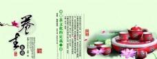 茶文化psd 茶养生 茶台历