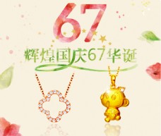 辉煌国庆68周华诞金饰