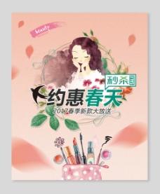 春季化妆品海报