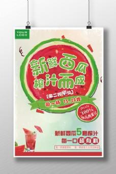 西瓜汁新鲜果汁鲜榨果汁