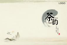 古风茶韵海报