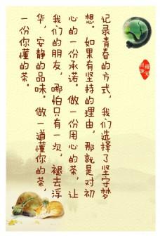 茶叶宣传海报