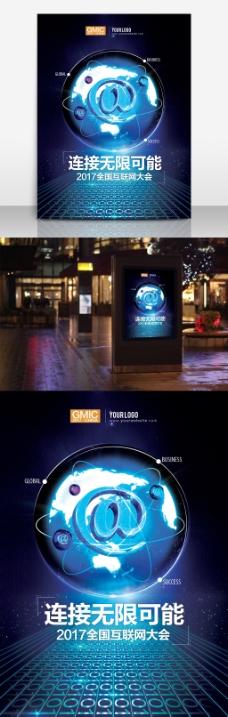 炫酷科技风格全国互联网大会海报展板