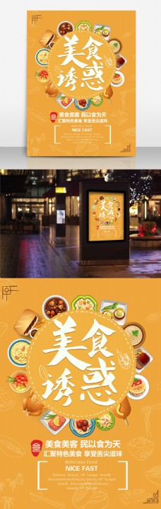 创意简约美食节宣传海报