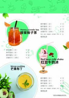 饮品店海报高清PSD分层