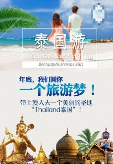 泰国游海报