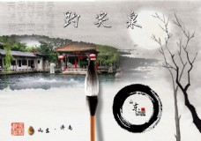 趵突泉山东旅游海报