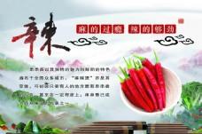 辣椒商业海报