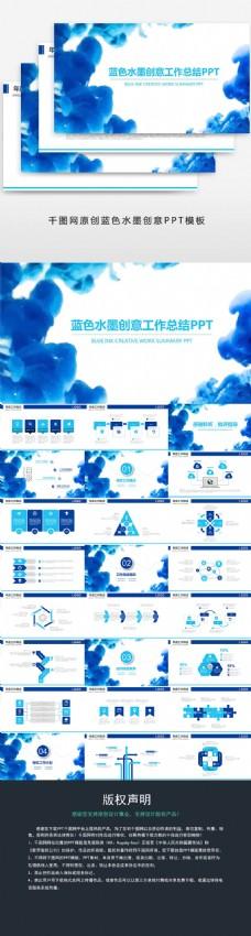 蓝色水墨 创意工作总结动态PPT模版