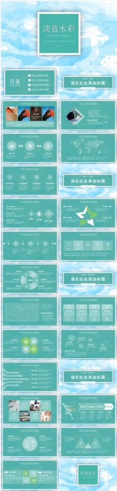 商务高端PPT模板设计