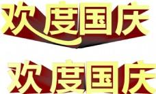 欢度国庆艺术字