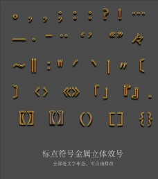 标点符号字体下载