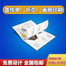 画册主图设计
