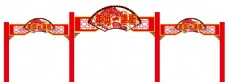 年货街拱门