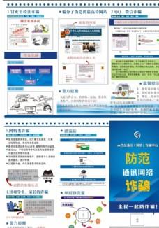 防范通讯网络诈骗