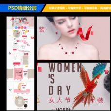 淘宝天猫三八妇女节首页模版设计