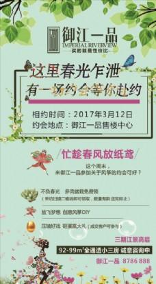 房地产春季活动微信h5页面海报