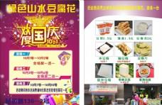 山水豆腐花宣传单