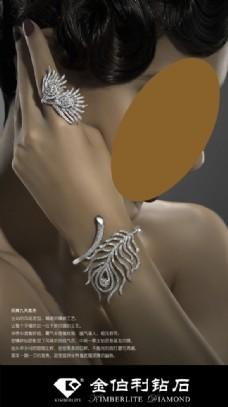 钻石珠宝模特