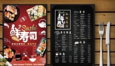 日本料理寿司菜单宣传单模板