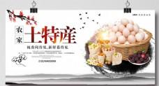 农家土特产特色餐饮美食宣传海报