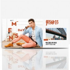 天猫淘宝男装男神节海报服装banner
