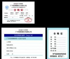 公司合格证及物料清单