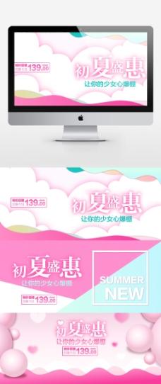 夏季女装上新首页淘宝电商海报banner