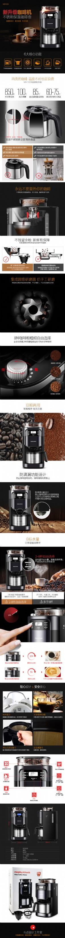 咖啡机淘宝详情页