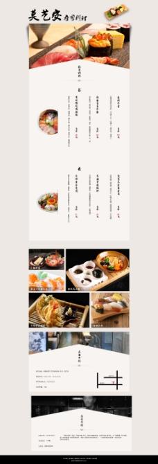 日式美食专题页