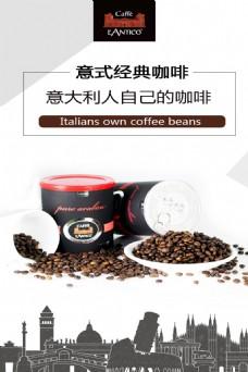 阿拉比卡咖啡豆淘宝详情页