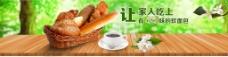 面包咖啡淘宝海报