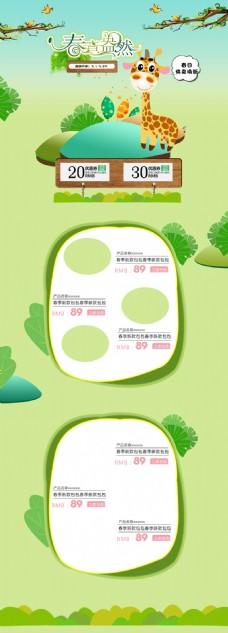 首页绿色春季首页模板小清新首页源文件
