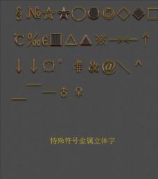特殊符号立体字下载