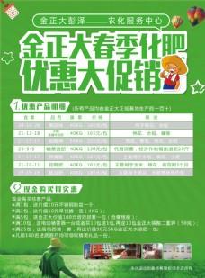 金正大农化服务中心单页20170327