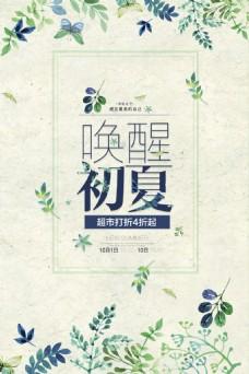 初夏清新文艺超市广告淘宝电商首页详情海报