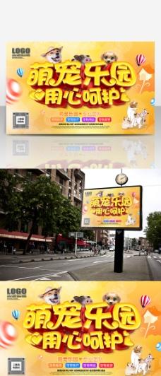 萌宠乐园海报