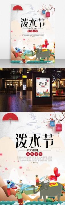 傣族泼水节广告设计