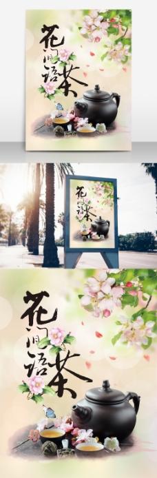 唯美花间语茶意境海报设计