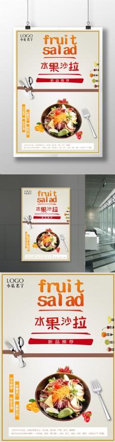 水果沙拉海报