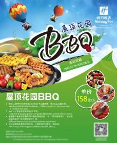 BBQ-烧烤自助