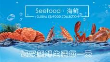 海鲜 水产 冻品 海报吊牌KT板通用