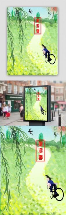 旅游季海报