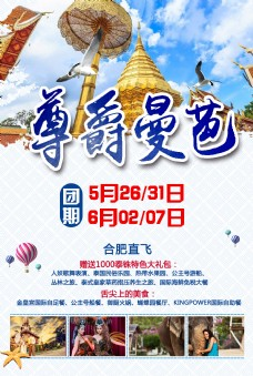 泰国曼谷芭提雅旅游海报