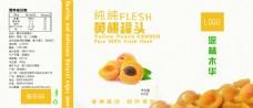 黄桃包装3 白